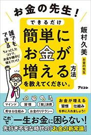 お金の先生!できるだけ簡単にお金が増える方法を教えてください。 Kindle版飯村 久美 (著) 形式: Kindle版