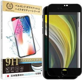 iPhone SE 第2世代 (2020) / iPhone8 / iPhone7 全面保護 アンチグレア ガラスフィルム 日本製素材 反射防止 硬度9H 指紋防止 気泡防止 強化ガラス 保護フィルム 【BELLEMOND】AGBK B0054