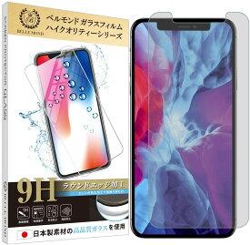 iPhone 12 iPhone 12 Pro (6.1インチ) アンチグレア ガラスフィルム 【貼り付け失敗でも交換可能】 日本製素材 反射防止 硬度9H 指紋防止 気泡防止 強化ガラス 保護フィルム 【BELLEMOND(ベルモンド)】iPhone12/iPhone12Pro 6.1 GAG B0118