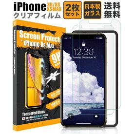 iPhone xr iPhonexr アイフォンxr ガラスフィルム【2枚セット】保護シート iPhone xs x xsmax ガラスフィルム クリア アイフォン 日本製 【ガイド枠付き】定形外