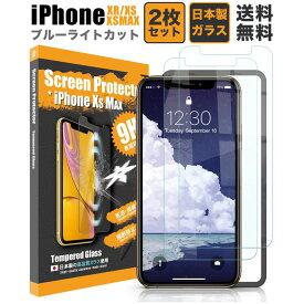 iPhone xr iPhonexr アイフォンxr ガラスフィルム【2枚セット】保護シート iPhone xs x xsmax ガラスフィルム ブルーライトカット アイフォン 日本製 硬度9H【ガイド枠付き】定形外