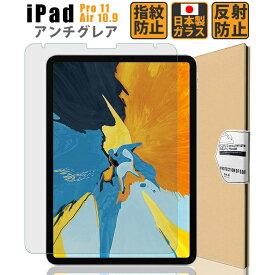 iPad Air 10.9 (第4世代)/iPad Pro 11 (第3世代/第2世代/第1世代) アンチグレア ガラスフィルム 硬度9H 反射防止 指紋防止 気泡防止 液晶保護フィルム【BELLEMOND(ベルモンド)】iPadAir10.9 (2020)/iPadPro11(2021/2020/2019) 483