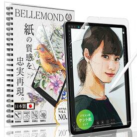【15%クーポン解禁】【ペン先の消耗を抑える/ケント紙】 iPad Air 10.9 (第4世代 2020) / iPad Pro 11 (第2世代 2020/第1世代 2018) ペーパーライク フィルム 日本製 液晶保護フィルム 反射防止 指紋防止 気泡防止 【BELLEMOND(ベルモンド)】IPDA4109PLK B0160