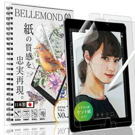 【2枚セット/ケント紙】 iPad Pro 12.9 (第2世代 2017 / 第1世代 2015) ペーパーライク フィルム ペン先摩耗低減 日本製 液晶保護フィルム 反射防止 指紋防止 気泡防止 【BELLEMOND(ベルモンド)】2SIPD15129PLK B0221