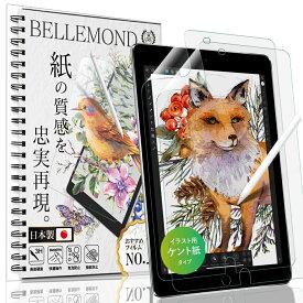 【2枚セット/ケント紙】 iPad 10.2 (第8世代 2020 / 第7世代 2019) ペーパーライク フィルム ペン先摩耗低減 日本製 液晶保護フィルム 反射防止 指紋防止 気泡防止 【BELLEMOND(ベルモンド)】 S2IPD102PLK B0224