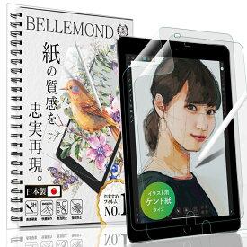 【2枚セット/ケント紙】 iPad 9.7 (2018 / 2017 / Pro / Air2 / Air) ペーパーライク フィルム ペン先摩耗低減 日本製 液晶保護フィルム 反射防止 指紋防止 気泡防止 【BELLEMOND(ベルモンド)】 2SIPD97PLK B0225
