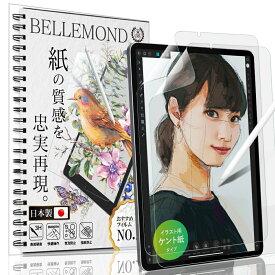 【2枚セット/ケント紙】 iPad Air 10.9 第4世代 (2020) ペーパーライク フィルム ペン先摩耗低減 日本製 液晶保護フィルム 反射防止 指紋防止 気泡防止 【BELLEMOND(ベルモンド)】2SIPDA4109PLK B0252