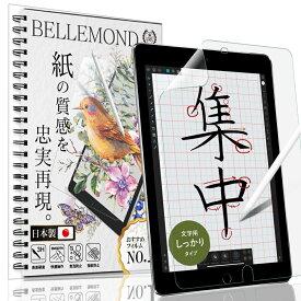 ベルモンド iPad 10.2 (第9世代 2021 / 第8世代 2020 / 第7世代 2019) ペーパー 紙 ライク フィルム 文字用 しっかりタイプ 日本製フィルム 液晶保護フィルム アンチグレア 反射防止 指紋防止 気泡防止 BELLEMOND IPD102PLM B0349