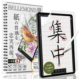 ベルモンド iPad Air 10.9 第4世代 2020 ペーパー 紙 ライク フィルム 文字用 しっかりタイプ 日本製フィルム 液晶保護フィルム アンチグレア 反射防止 指紋防止 気泡防止 BELLEMOND IPDA4109PLM B0350