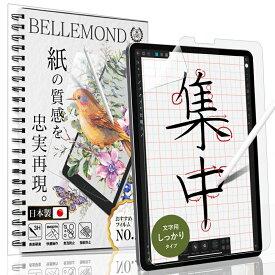 ベルモンド iPad Pro 12.9 ペーパー 紙 ライク フィルム 文字用 しっかりタイプ (第5世代 2021 / 第4世代 2020 / 第3世代 2018) 日本製フィルム 液晶保護フィルム アンチグレア 反射防止 指紋防止 気泡防止 BELLEMOND NIPDP129PLM B0352