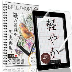 ベルモンド iPad 10.2 ペーパー 紙 ライク フィルム 文字用 さらさらタイプ (第8世代 2020 / 第7世代 2019) 日本製フィルム 液晶保護フィルム アンチグレア 反射防止 指紋防止 気泡防止 BELLEMOND IPD102PLMS B0362