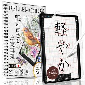 ベルモンド iPad Pro 12.9 ペーパー 紙 ライク フィルム 文字用 さらさらタイプ (第5世代 2021 / 第4世代 2020 / 第3世代 2018) 日本製フィルム 液晶保護フィルム アンチグレア 反射防止 指紋防止 気泡防止 BELLEMOND NIPDP129PLMS B0365