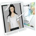iPad 10.5 フィルム iPad Pro 10.5 フィルム ペーパーライク ケント紙【Air 2019/Pro 2017】液晶保護フィルム 反射低…