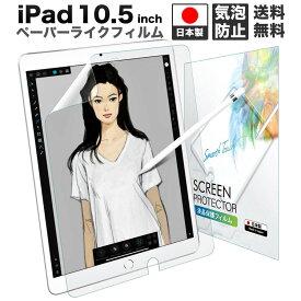 iPad 10.5 フィルム iPad Pro 10.5 フィルム ペーパーライク ケント紙【Air 2019/Pro 2017】液晶保護フィルム 反射低減 非光沢 日本製【ペン先摩耗低減】【紙のような描き心地】PLK ゆうパケット