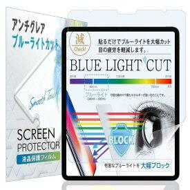 iPad Pro 12.9 保護フィルム 保護 フィルム ブルーライトカット ブルーライト 低減 抗菌 液晶保護フィルム 日本製 ゆうパケット【セール】