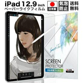 iPad Pro 12.9 保護フィルム 保護 フィルム ペーパーライク アンチグレア 非光沢 液晶保護フィルム 日本製【紙のような描き心地/上質紙】定形外