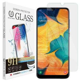 ポイント10倍! お買い物マラソンGalaxy A30 SCV43 透明 ガラスフィルム 強化ガラス 保護フィルム フィルム 硬度9H 0.3mm Galaxy A30 SCV43 GCL 定形外