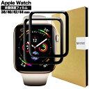 【2枚セット】Apple Watch SE Series 6/5/4/3/2/1 40mm 44mm 38mm 42mm アップルウォッチ 全面保護 フィルム 硬度7H …