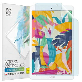 Huawei MediaPad M5 Lite 8 8.0インチ ブルーライトカット フィルム ファーウェイ タブレット 保護フィルム 日本製 液晶保護フィルム ブルーライト低減 指紋防止 気泡防止 【BELLEMOND】 MPM5L8BBLC 720