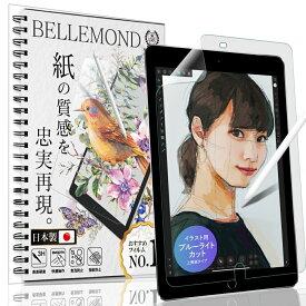 iPad 9.7 フィルム ブルーライト iPad9.7 保護フィルム ペーパーライク ブルーライトカット フィルム 日本製 ブルーライト低減 アンチグレア 非光沢 低反射 定形外【セール】