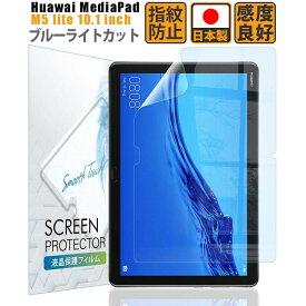 【15%クーポン解禁】Huawai MediaPad M5 lite 10.1インチ フィルム ブルーライトカット【 日本製 】 保護フィルム ブルーライト低減【失敗時 追加フィルム無料再送】 MPM5LBBLC 定形外