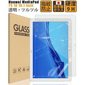 Huawei MediaPad T5 10 10.1インチ ガラスフィルム 透明 保護フィルム 硬度9H 0.3mm 日本製素材【BELLEMOND YP】MediaPad T5 10 GCL ネコポス