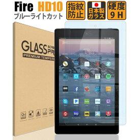 【15%クーポン解禁】Fire HD 10 ブルーライトカット ガラスフィルム 保護フィルム 硬度9H 0.3mm 日本製素材 Kids Edition対応 【BELLEMOND YP】FIreHD10 GBL ネコポス【セール】