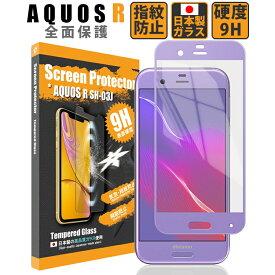 【先着10%OFFクーポンさらにポイント10倍】SH-03J フィルム ガラスフィルム 全面保護 AQUOS R SHV39 フィルム 保護フィルム SH03J ガラスフィルム【紫/パープル】日本製硝子 送料無料 定形外