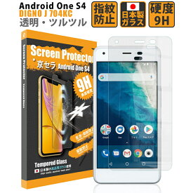 DIGNO J フィルム Android One S4 フィルム 保護フィルム液晶保護フィルム 日本製硝子 耐衝撃 ガラスフィルム 高透過 DIGNO J 704KC AHG-AOS4 送料無料 定形外