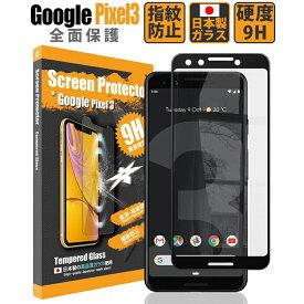 Google Pixel3 フィルム 保護フィルム 全面【黒/ブラック】日本製硝子 耐衝撃 ガラスフィルム 高透過 ピクセル3 Pixel 3 液晶保護ガラス 送料無料 定形外
