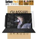 Surface Pro 6 フィルム 保護フィルム Surface Pro6 保護フィルム 2017 12.3インチ 対応 クリア 強化ガラス 保護フィ…