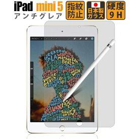 iPad mini 5 保護フィルム ガラス iPad mini 4 フィルム iPad mini5 フィルム ガラスフィルム mini4 フィルム アンチグレア Apple Pencil 第一世代 対応 硬度9H 反射防止 送料無料 定形外【セール】