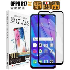 OPPO R17 Pro フィルム OPPO R17 Neo フィルム ガラスフィルム 透明 強化ガラス 保護フィルム 高透過 硬度9H 指紋防止 OPPO R17 Pro Neo 送料無料 定形外