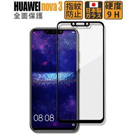 HUAWEI nova 3 保護フィルム nova3 ガラスフィルム 全面 保護 ブラックフレーム 透明 日本製ガラス 0.3mm 2.5D 黒 送料無料 定形外