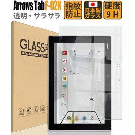 【10%OFF+先着15%OFFクーポン】Arrows Tab F-02K 保護フィルム ガラスフィルム 強化ガラス フィルム 透明 硬度9H 0.3mm Arrows Tab F-02K GCL ネコポス