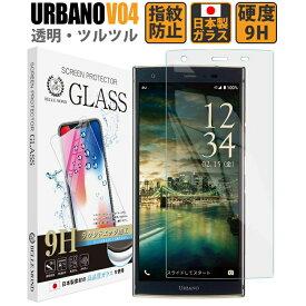【24時間限定10%OFF】URBANO V04 透明 ガラスフィルム 強化ガラス 保護フィルム フィルム 硬度9H 0.3mm URBANO V04 GCL 定形外