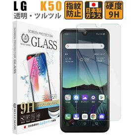 LG K50 透明 ガラスフィルム 強化ガラス 保護フィルム フィルム 硬度9H 0.3mm LG K50 GCL 定形外