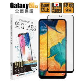 Galaxy A30 SCV43 透明 ブラックフレーム ガラスフィルム 強化ガラス 保護フィルム フィルム 硬度9H 0.3mm Galaxy A30 SCV43 GCL 定形外
