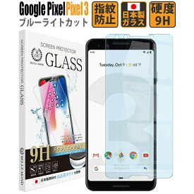 【15%クーポン解禁】Google Pixel 3 ブルーライトカット ガラスフィルム 強化ガラス 保護フィルム フィルム 硬度9H 0.3mm Google Pixel 3 GBL 定形外