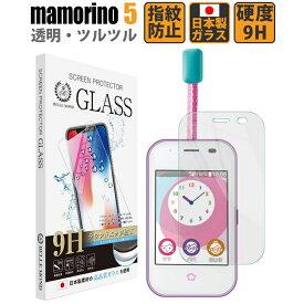 ポイント10倍! お買い物マラソンmamorino5 透明 ガラスフィルム 強化ガラス 保護フィルム フィルム 硬度9H 0.3mm mamorino5 GCL 定形外