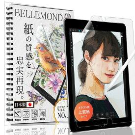 iPad Pro 12.9 (第2世代 2017 / 第1世代 2015) ペーパーライク 保護フィルム【紙のような描き心地/上質紙】アンチグレア 反射低減 非光沢 日本製 定形外