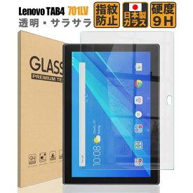 Lenovo TAB4 701LV 702LV 10.1型 透明 ガラスフィルム ソフトバンク ワイモバイル 強化ガラス 保護フィルム フィルム 硬度9H 0.3mm Lenovo TAB4 701LV 702LV ネコポス
