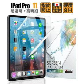 iPad Pro 11 フィルム 耐擦傷性 高精細 2018 保護フィルム アイパッド【日本製 超透明 タッチ感度良好】ネコポス