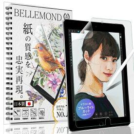 【15%クーポン解禁】【紙のような書き心地/上質紙】 iPad 10.5 インチ (Air 2019) / (Pro 2017) ペーパーライク ブルーライトカット フィルム【日本製】ブルーライト低減 アンチグレア IPDP105PLBLC 定形外