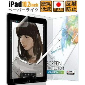 iPad 10.2 第7世代 2019 ペーパーライク フィルム アンチグレア 反射低減 非光沢 日本製 保護フィルム 【失敗時 フィルム無料交換】IPD102PLK 422 定形外