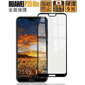 Huawei P20 lite 液晶保護フィルム フィルム ガラスフィルム ファーウェイP20lite 2.5D フィルム ブラックフレーム 日本製 9H 指紋気泡防止 ラウンドエッジ 液晶保護フィルム 強化ガラスフィルム ブ