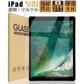 iPad 9.7 10.5 11 12.9 クリア ガラスフィルム Pro 12.9 (2015/2017) 10.5(Air 2019 / Pro 2017) iPad 9.7 インチ(2018/2017/Pro/Air2/Air) フィルム 液晶保護フィルム 日本製ガラス 強化ガラス 18カ月保証 ゆうパケ