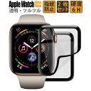 Apple Watch フィルム アップルウォッチ フィルム 2枚セット 44mm 40mm ガラスフィルム Apple Watch Series 4 対応 アップルウォッチ 保護フィルム 40mm 44mm 強化ガラス 3D 全面保護フィルム 高強度9H 定形外