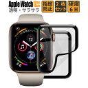 【スーパーSALE最大半額+先着15%OFFクーポン】Apple Watch フィルム アップルウォッチ フィルム 2枚セット 44mm 40mm ガラスフィルム Apple Watch Series