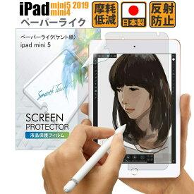 iPad mini5 mini4 フィルム ケント紙 液晶 保護フィルム 2019 最新 アンチグレア ペーパーライク 液晶保護フィルム ipadmini4 保護ガラス ペン先摩耗低減 Apple Pencil 第一世代 対応 定形外